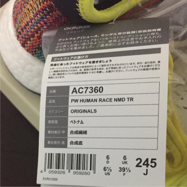 adidas(アディダス)の最安!pw human race nmd trac7360 新品 メンズの靴/シューズ(スニーカー)の商品写真