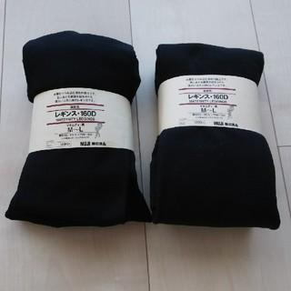 ムジルシリョウヒン(MUJI (無印良品))のマタニティ レギンス 黒 160デニール 2個セット(マタニティタイツ/レギンス)