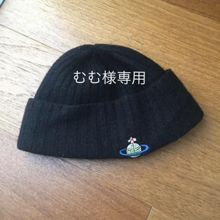 ヴィヴィアンウエストウッド(Vivienne Westwood)のむむ様専用 ヴィヴィアンウエストウッド ニット帽(ニット帽/ビーニー)