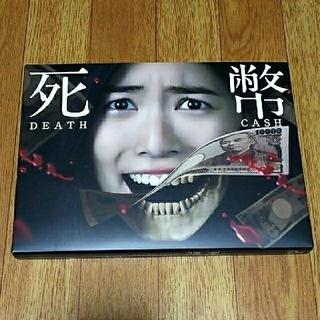 川栄さん専用 死幣ーDEATH CASHー DVD-BOX(TVドラマ)