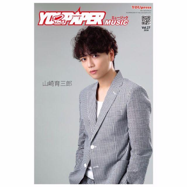 YOUPAPERミュージック(vol.27)表紙:山崎育三郎 エンタメ/ホビーの雑誌(アート/エンタメ/ホビー)の商品写真