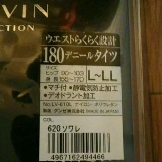 ランバン(LANVIN)の💚takeo kazu 様専用ページです。💚(タイツ