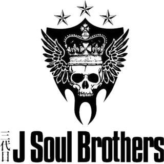サンダイメジェイソウルブラザーズ(三代目 J Soul Brothers)のaya様専用(その他)