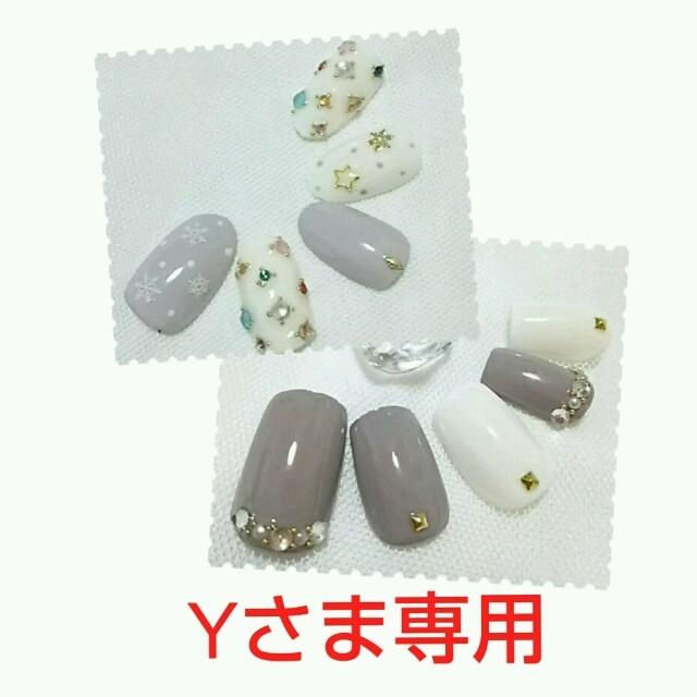 Yさま専用 ジェルネイルチップ ハンドメイドのアクセサリー(ネイルチップ)の商品写真