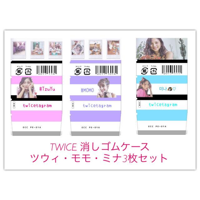 TWICE 消しゴムケース twicetagram ハンドメイドのハンドメイド その他(その他)の商品写真