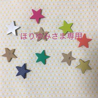 コドモビームス(こどもビームス)のほりゆみ様専用*【未使用品】kiko+ tanabata ドミノ 10個セット(知育玩具)