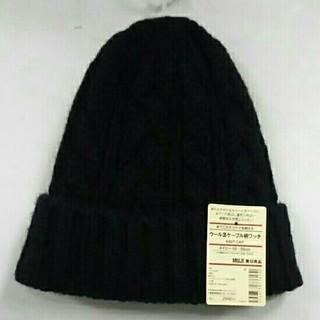 ムジルシリョウヒン(MUJI (無印良品))の新品  無印良品 ウール混ケーブル柄ワッチ・ネイビー(ニット帽/ビーニー)