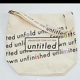「嵐 untitled バッグ」の画像検索結果