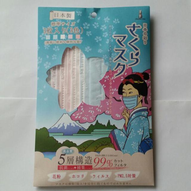 使い捨てマスク通販50枚,【値下げ】さくらマスク富士山/標準サイズ5枚入り(3色)の通販