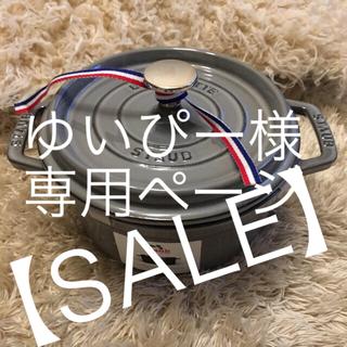 ストウブ(STAUB)の【SALE】ストウブ staub ココットラウンド 18㎝◆(調理道具/製菓道具)