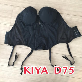 キヤ(Kiya)の【新品未使用】高級ランジェリーKIYA ガーターベルト付き ビスチェ D75★黒(ブラ)
