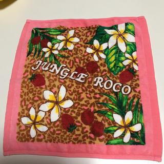 ジャングルロコ(JUNGLE ROCO)のJUNGLE  ROCOミニタオル(タオル/バス用品)