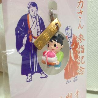 京都 総本山 醍醐寺 五大力さん参詣記念 餅上げキーホルダー(その他)
