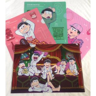 おそ松さん くつろぎコレクションファイル(クリアファイル)