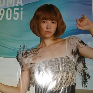 エヌイーシー(NEC)のFOMA N905i販売店用ステッカー レア(2007年NTTドコモ) YUKI(ミュージシャン)