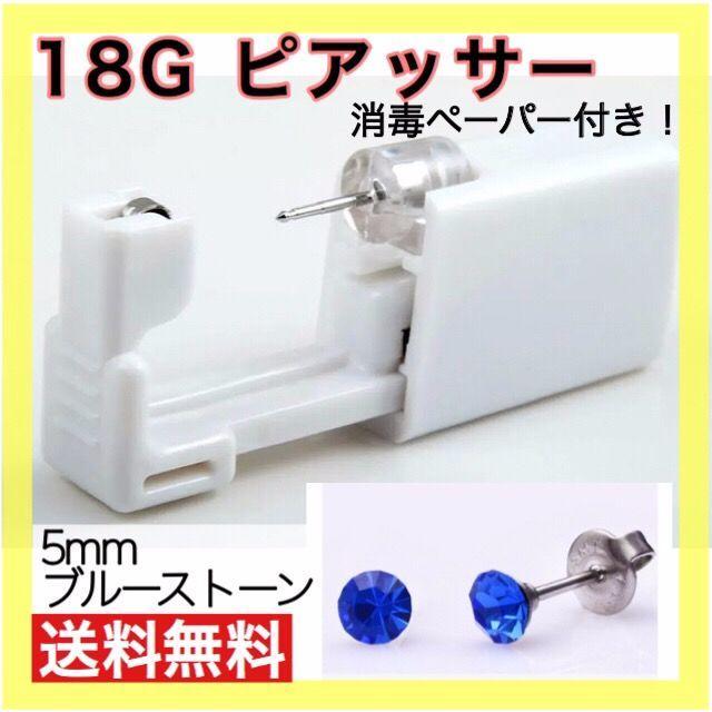 2個セット 新品 5mmブルーストーン 耳たぶ用 ピアッサー B-STO レディースのアクセサリー(ピアス)の商品写真