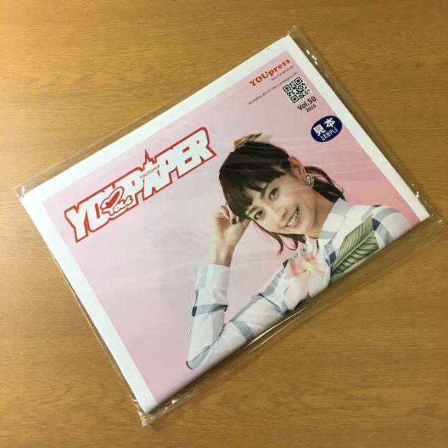 【在庫限り】YOUPAPER(vol.50) エンタメ/ホビーの雑誌(アート/エンタメ/ホビー)の商品写真