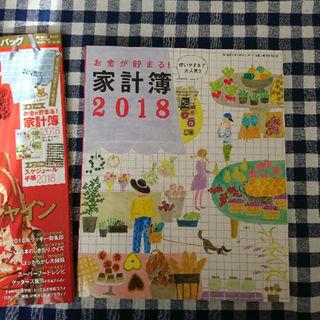 シュフトセイカツシャ(主婦と生活社)の新春「素敵な奥さん」家計簿  2018(住まい/暮らし/子育て)