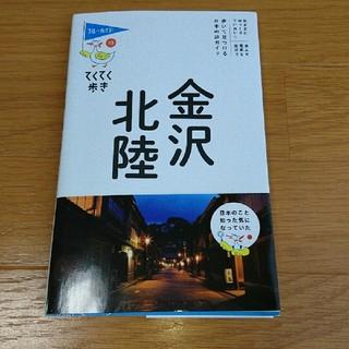 テクテクウォーク(TEQ-TEQ WALK)のてくてく歩き 金沢・北陸 ガイドブック 最新版(地図/旅行ガイド)