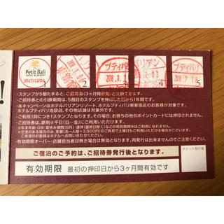 宿泊券の通販 1165点(チケット)   お得な新品・中古・未使用品 ...