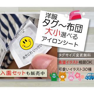 お名前シール★アイロン用(バッグ/レッスンバッグ)