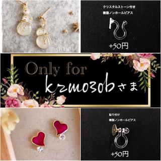 kzmo3obさま専用ページ(ピアス)