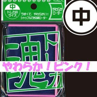 激薄!やわらかローダー10枚/中★ピンク★遊戯王など(Box/デッキ/パック)