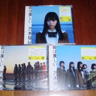乃木坂46 11th 命は美しい 初回限定盤 CD+DVD 3種セット(その他)