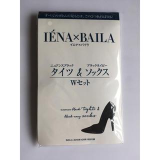 イエナ(IENA)のIENA×BAILA 付録  タイツとソックスのセット(タイツ/ストッキング)