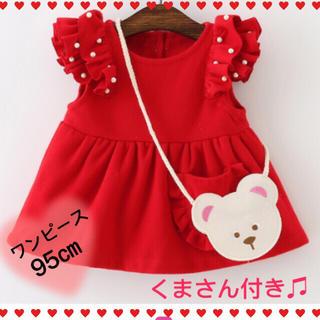 【新品・送料込み】✨オシャレ 可愛い 赤 ワンピース 子供服 95 女の子 ✨(ワンピース)