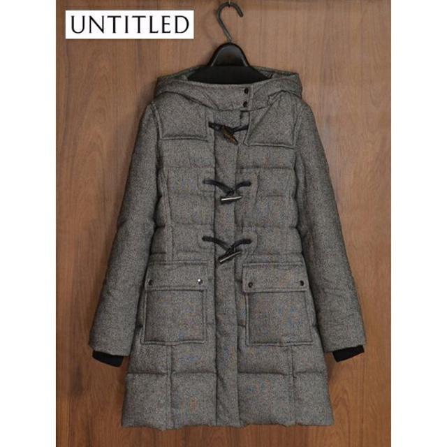UNTITLED(アンタイトル)の美品 アンタイトル ダッフル ダウン コート 3 ダッフル コート L グレー  レディースのジャケット/アウター(ダウンコート)の商品写真