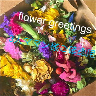 ドライフラワー 花材 #8 トルコギキョウ リンドウ カーネーション 入り(ドライフラワー)
