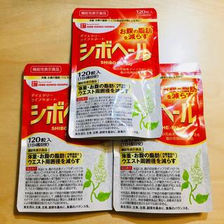 【新品未開封】シボヘール 120粒 3個セット(ダイエット食品)