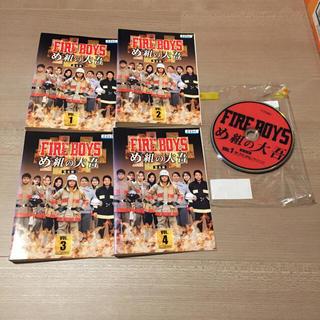 FIRE BOYS め組の大吾完全版 DVD 全4枚セット 山田孝之 内山理名(TVドラマ)