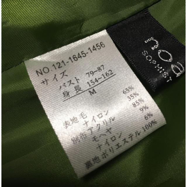 noa-ge グリーンコート 新品★美品 レディースのジャケット/アウター(ピーコート)の商品写真