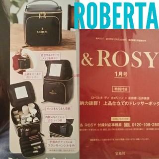 ロベルタディカメリーノ(ROBERTA DI CAMERINO)のROBERTA ドレッサーボックス ロベルタディカメリーノ &ROSY付録未開封(その他)