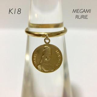 K18 幸運の女神ルリエ コインリング/メダルリング(リング(指輪))
