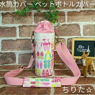 水筒カバー ペットボトルカバー ハンドメイド(外出用品)