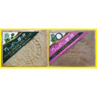 アレッポノセッケン(アレッポの石鹸)のアレッポからの贈り物 ピュアオリーブオイル×1 オリーブ&ローレルオイル ×1(ボディソープ/石鹸)