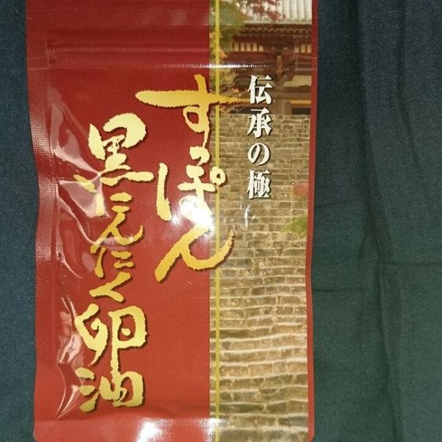 新品未使用❗すっぽん黒にんにく卵油62粒 食品/飲料/酒の健康食品(その他)の商品写真