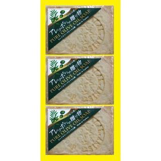 アレッポノセッケン(アレッポの石鹸)のアレッポからの贈り物 ピュアオリーブオイル石鹸 ×3個 無添加 せっけん(ボディソープ/石鹸)