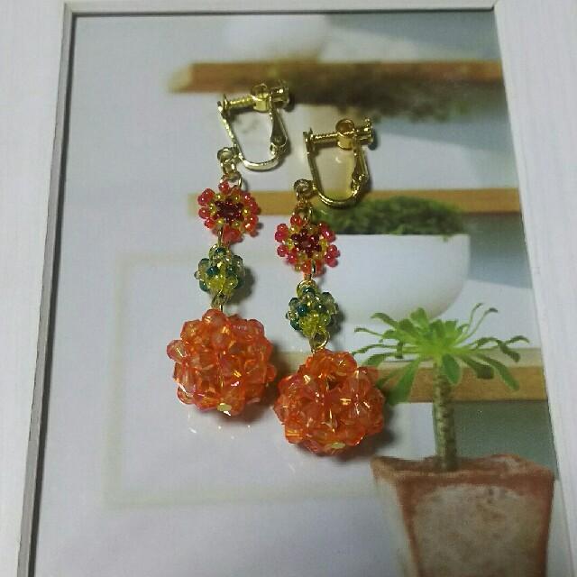 花*オレンジビーズボールイヤリング ハンドメイドのアクセサリー(イヤリング)の商品写真
