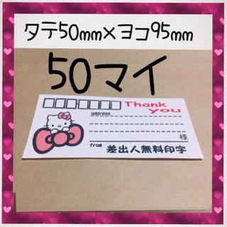 宛名シール♡50枚(宛名シール)