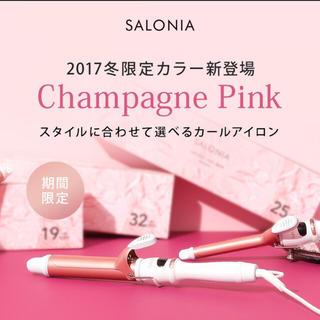 【新品】SALONIA セラミック カール ヘアアイロン 25mm(ヘアアイロン)