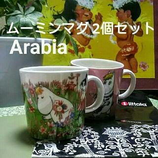 アラビア(ARABIA)のArabiaムーミン  マグカップ  2個セット アラビア(グラス/カップ)