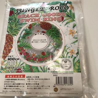 ジャングルロコ(JUNGLE ROCO)のロコ様専用…未使用ROCOウキワ100cm、ポーチセット(マリン/スイミング)