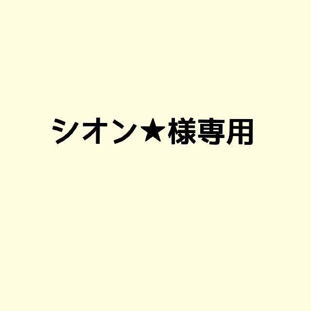 シオン★様専用 ハンドメイドの素材/材料(各種パーツ)の商品写真