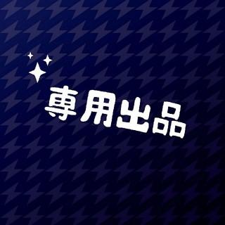 ナリスケショウヒン(ナリス化粧品)のmoco様専用★(ブラ)