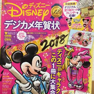 ディズニー(Disney)のディズニーデジカメ年賀状2018(その他)