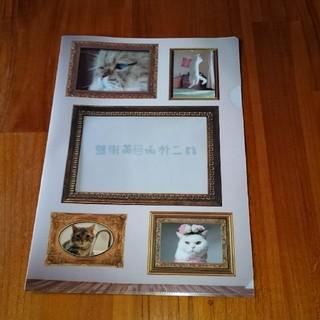 ねこ休み美術館クリアファイル&ポストカード「未使用品」(クリアファイル)